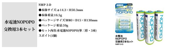 水電池NOPOPO 交換用3本セット