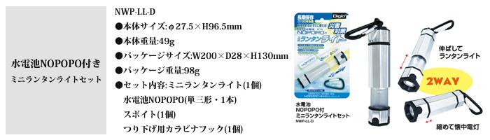 水電池NOPOPO付き ミニランタンライトセット