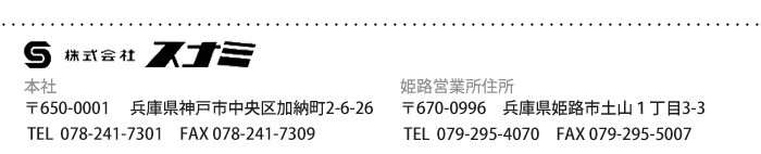 神戸市 防災用品販売 株式会社スナミ
